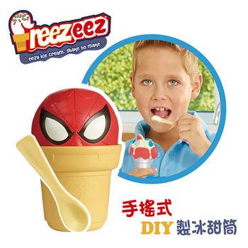 【英國Freezeez】手搖式DIY製冰甜筒-蜘蛛人