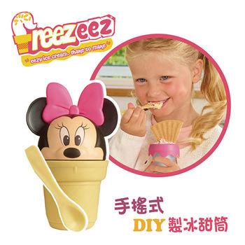 【英國Freezeez】手搖式DIY製冰甜筒-米妮