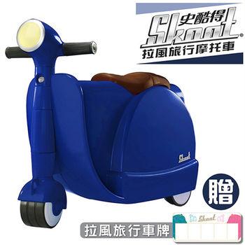 「英國 Skoot 史酷得」拉風旅行摩托車(紳士藍)