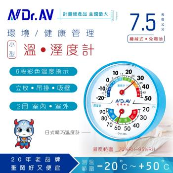【Dr.AV】環境健康管理 溫濕度計(GM-365)