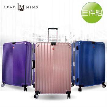 Leadming 炫光電子紋 20+24+29吋(三件組) 防刮霧面 深框 行李箱(寶藍/玫瑰金/深情紫)