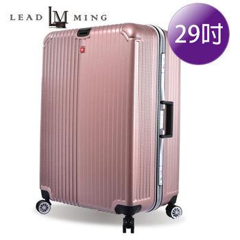 Leadming 炫光電子紋 29吋 防刮霧面 深框 行李箱 (玫瑰金)