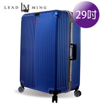 Leadming 炫光電子紋 29吋 防刮霧面 深框 行李箱 (寶藍色)