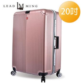 Leadming 炫光電子紋 20吋 防刮霧面 深框 行李箱 (玫瑰金)