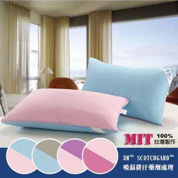 馬卡龍 吸濕排汗 防蹣抑菌超細纖維雙色枕 (2款任選)