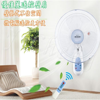 【優佳麗】16吋時尚遙控壁扇HY-3016R