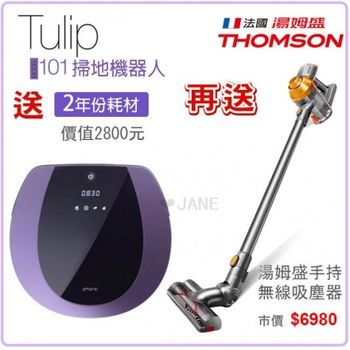 EMEME 掃地機器人Tulip101(紫)送THOMSON手持無線吸塵器SA-V06D 再送2年份耗材