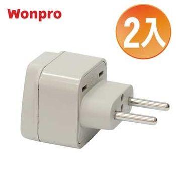 Wonpro 區域型-旅行轉接頭-2入裝(WA-9C)