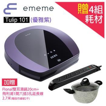 【EMEME】 第二代智慧型掃地機器人Tulip101(優雅紫)★贈一年份耗材