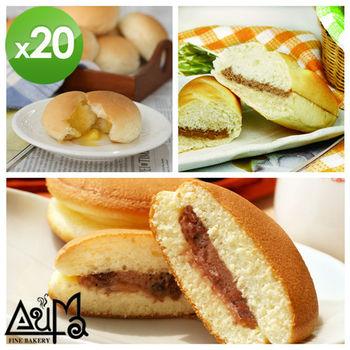 爆漿餐包奶油20入+巧克力維也納麵包6入+紅豆銅鑼燒7入