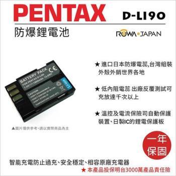 ROWA 樂華 For PENTAX D-LI90 DLI90 電池