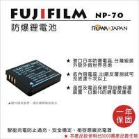 ROWA 樂華 For FUJI 富士 NP~70 NP70 電池