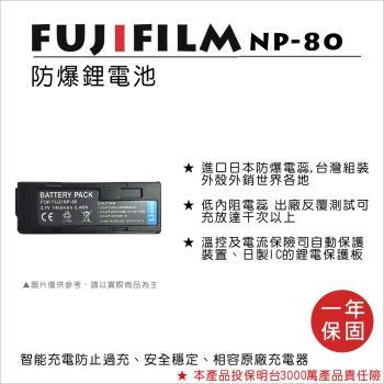 ROWA 樂華 For FUJI 富士 NP-80 NP80 電池