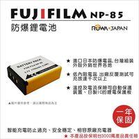 ROWA 樂華 For FUJI 富士 NP~85 NP85 電池