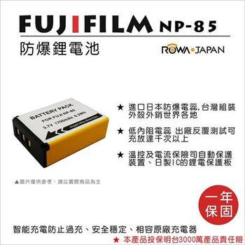 ROWA 樂華 For FUJI 富士 NP-85 NP85 電池