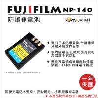 ROWA 樂華 For FUJI 富士 NP~140 NP140 電池