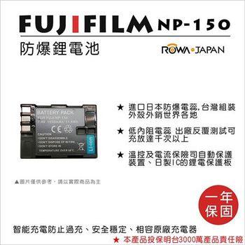 ROWA 樂華 For FUJI 富士 NP-150 NP150 電池