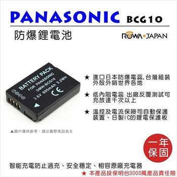 ROWA 樂華 For Panasonic 國際 DMW-BCG10 電池