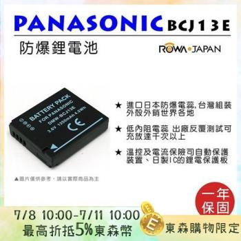 ROWA 樂華 For Panasonic 國際 DMW-BCJ13E 電池