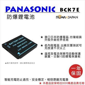 ROWA 樂華 For Panasonic 國際 DMW-BCK7E 電池