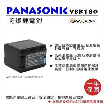 ROWA 樂華 For Panasonic 國際 VBK180 電池
