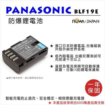 ROWA 樂華 For Panasonic 國際 DMW-BLF19 電池