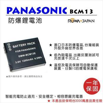 ROWA 樂華 For Panasonic 國際 DMW-BCM13E 電池