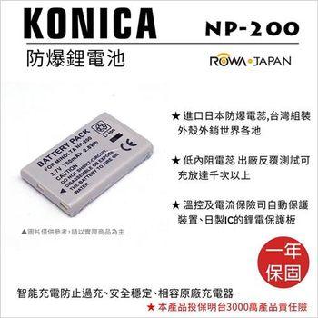 ROWA 樂華 For KONICA MINOLTA NP-200 NP200 電池