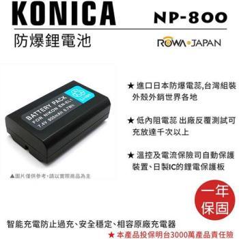 ROWA 樂華 For KONICA MINOLTA NP-800 NP800 電池