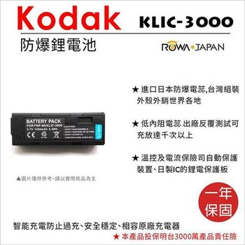 ROWA 樂華 For KODAK 柯達 KLIC-3000 KLIC3000 電池