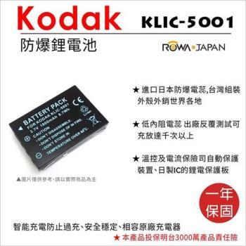 ROWA 樂華 For KODAK 柯達 KLIC-5001 KLIC5001 電池