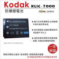 ROWA 樂華 For KODAK 柯達 KLIC ^#45 7000 KLIC7000