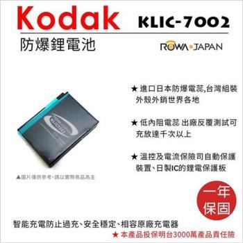 ROWA 樂華 For KODAK 柯達 KLIC-7002 KLIC7002 電池