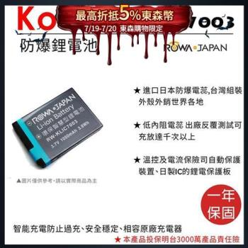 ROWA 樂華 For KODAK 柯達 KLIC-7003 KLIC7003 電池