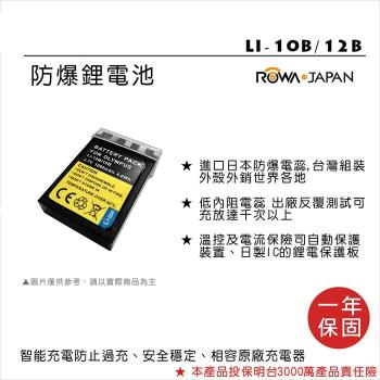 ROWA 樂華 FOR SANYO DB-L10 DBL10 電池