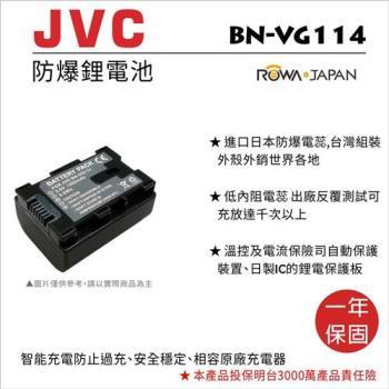 ROWA 樂華 FOR JVC BN-VG114 BNVG114 電池