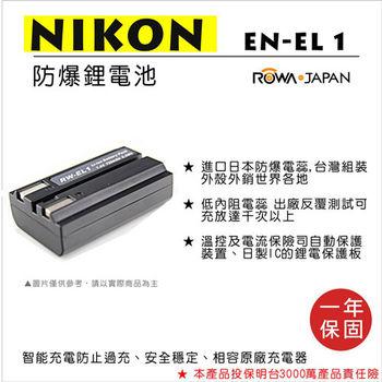 ROWA 樂華 For NIKON EN-EL1 ENEL1 電池