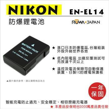 ROWA 樂華 For NIKON EN-EL14 ENEL14 電池