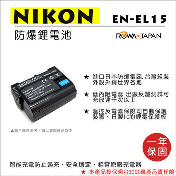 ROWA 樂華 For NIKON EN-EL15 ENEL15 電池