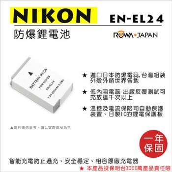 ROWA 樂華 For NIKON EN-EL24 ENEL24 電池