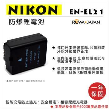 ROWA 樂華 For NIKON EN-EL21 ENEL21 電池