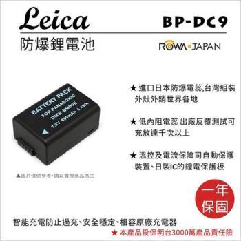 ROWA 樂華 For LEICA 徠卡 BP-DC9 / BMB9 電池