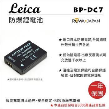 ROWA 樂華 For LEICA 徠卡 BP-DC7 BPDC7 電池