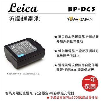 ROWA 樂華 For LEICA 徠卡 BP-DC5 BPDC5 電池