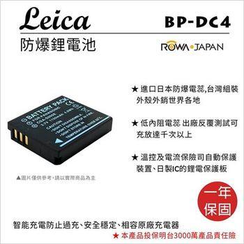 ROWA 樂華 For LEICA 徠卡 BP-DC4 BPDC4 電池