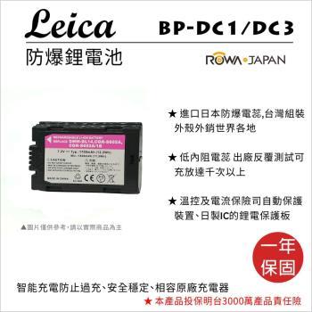 ROWA 樂華 For LEICA 徠卡 BP-DC1 / BP-DC3 電池