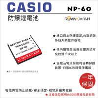 ROWA 樂華 For CASIO 卡西歐 NP~60 NP60 電池