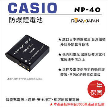 ROWA 樂華 For CASIO 卡西歐 NP-40 NP40 電池