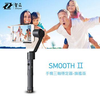 【ZHIYUN 智雲】Z1 SMOOTH-Ⅱ 手機用三軸穩定器-旗艦版(公司貨)