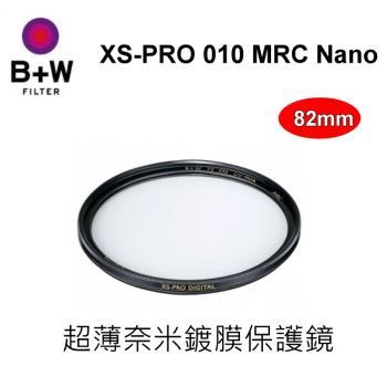 德國B+W XS-PRO UV 82mm MRC Nano 超薄奈米鍍膜保護鏡~公司貨~